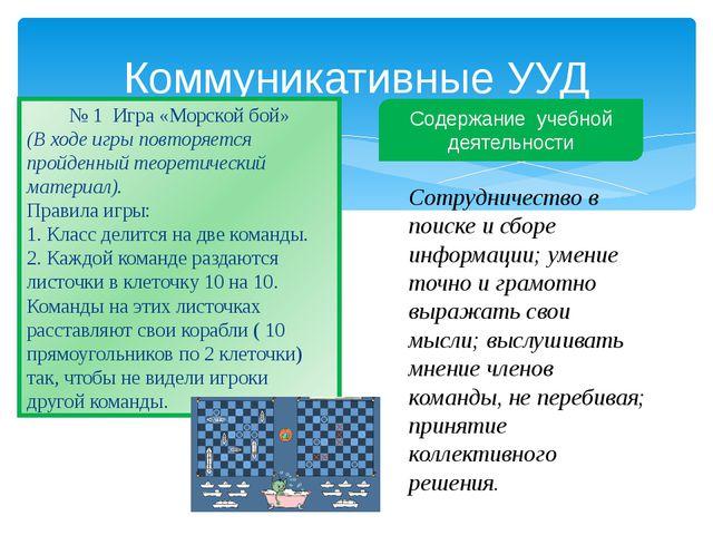Коммуникативные УУД № 1 Игра «Морской бой» (В ходе игры повторяется пройденны...