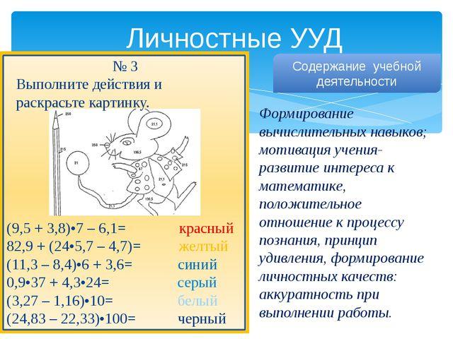 Личностные УУД (9,5 + 3,8)•7 – 6,1= красный 82,9 + (24•5,7 – 4,7)= желтый (11...