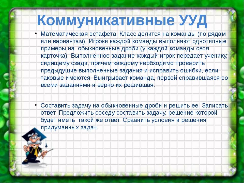 Математическая эстафета. Класс делится на команды (по рядам или вариантам). И...