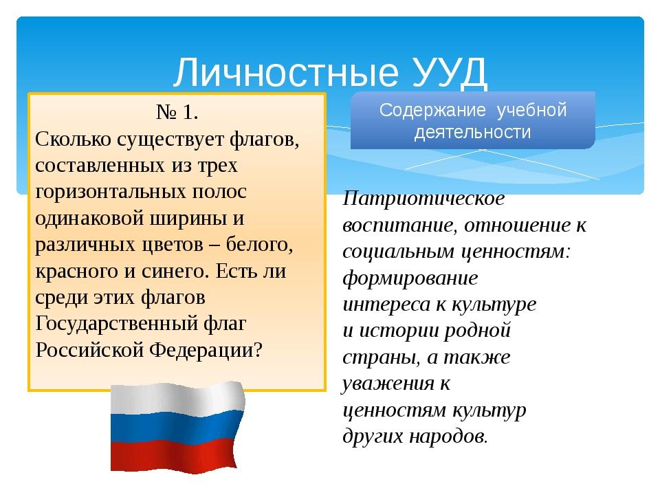Личностные УУД № 1. Сколько существует флагов, составленных из трех горизонта...