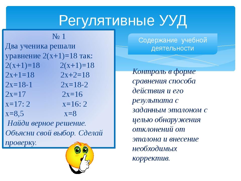 Регулятивные УУД № 1 Два ученика решали уравнение 2(х+1)=18 так: 2(х+1)=18 2(...