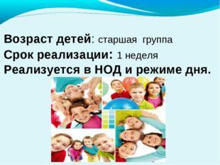 Возраст детей: старшая группа Срок реализации: 1 неделя Реализуется в НОД и р