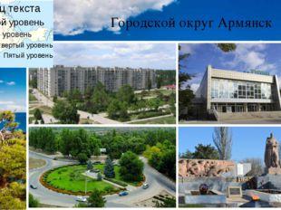 Городской округ Армянск Город с 1993 года Население - 24447 чел.
