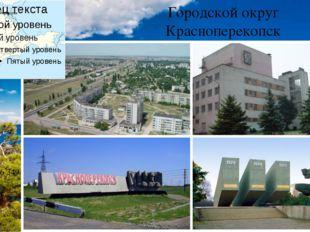 Городской округ Красноперекопск Численность населения - 26349 чел. Город с 1