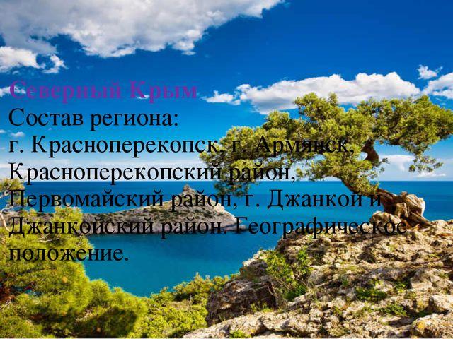 Северный Крым Состав региона: г. Красноперекопск, г. Армянск, Красноперекопск...