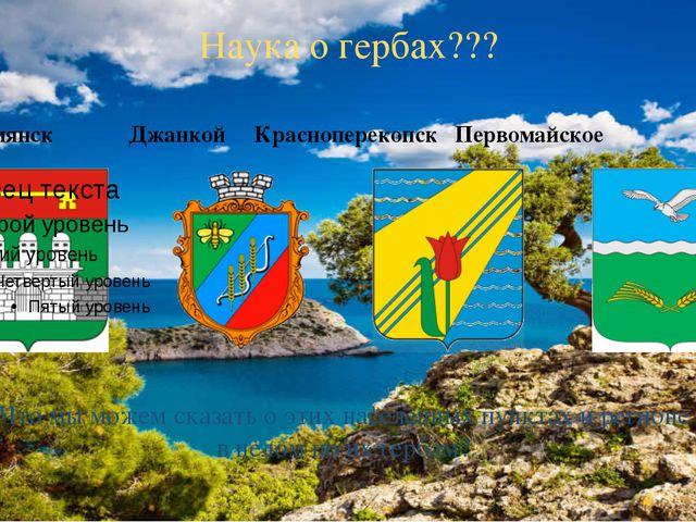 Армянск Джанкой Красноперекопск Первомайское Что мы можем сказать о этих нас...
