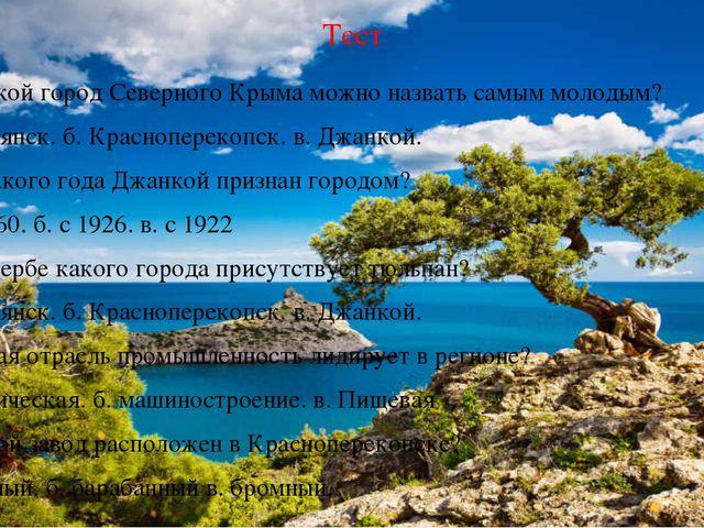 Тест Какой город Северного Крыма можно назвать самым молодым? а. Армянск. б....