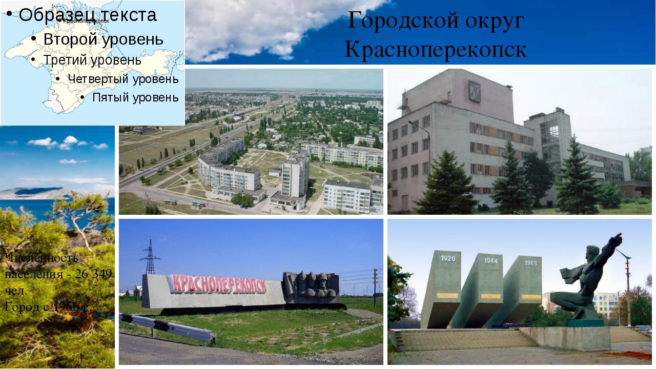 Городской округ Красноперекопск Численность населения - 26349 чел. Город с 1...