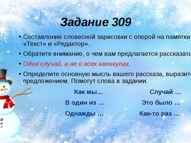 Задание 309 Составление словесной зарисовки с опорой на памятки «Текст» и «Ре...