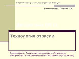 Специальность: Техническая эксплуатация и обслуживание электрического и элект