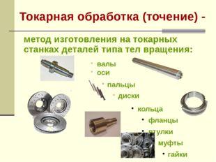Токарная обработка (точение) - валы оси пальцы диски метод изготовления на то
