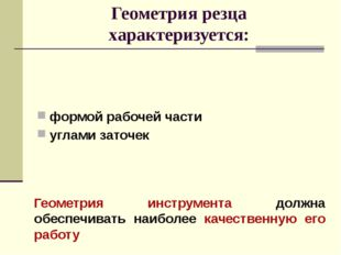 Геометрия резца характеризуется: формой рабочей части углами заточек Геометри