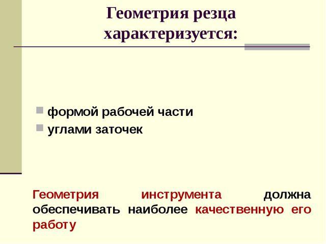 Геометрия резца характеризуется: формой рабочей части углами заточек Геометри...