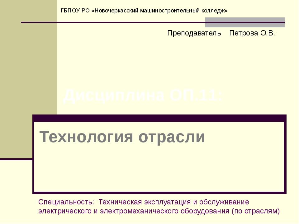 Специальность: Техническая эксплуатация и обслуживание электрического и элект...