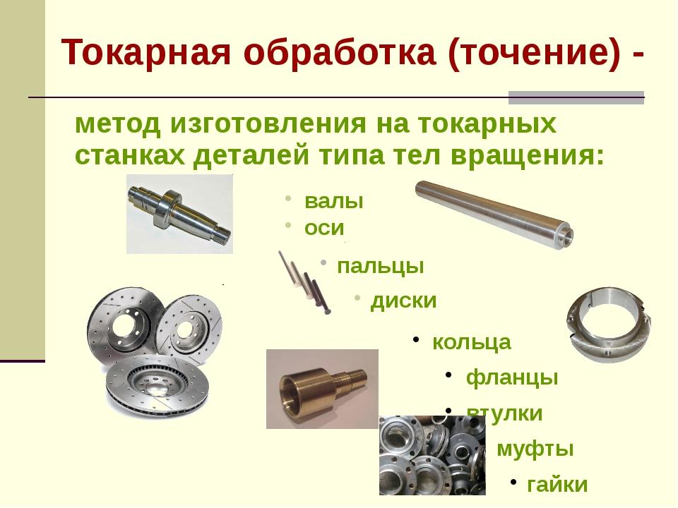 Токарная обработка (точение) - валы оси пальцы диски метод изготовления на то...
