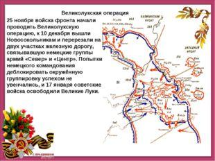 25 ноябрявойска фронта начали проводитьВеликолукскую операцию, к10 декабря