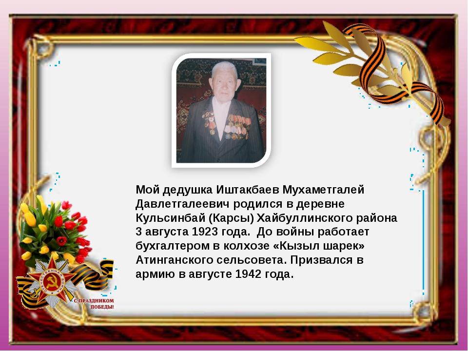 Мой дедушка Иштакбаев Мухаметгалей Давлетгалеевич родился в деревне Кульсинба...