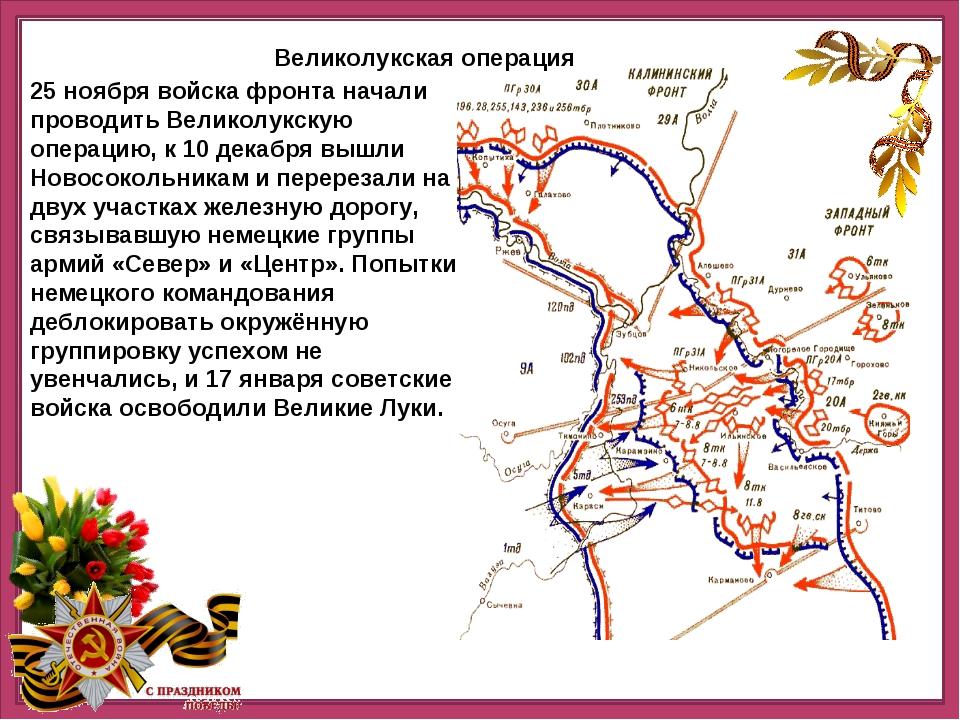 25 ноябрявойска фронта начали проводитьВеликолукскую операцию, к10 декабря...