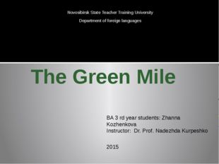 The Green Mile Novosibirsk State Teacher Training University Department of fo