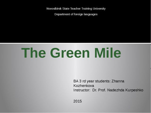 The Green Mile Novosibirsk State Teacher Training University Department of fo...