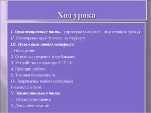 I. Организационная часть. (проверка учащихся, подготовка к уроку) II. Повтор