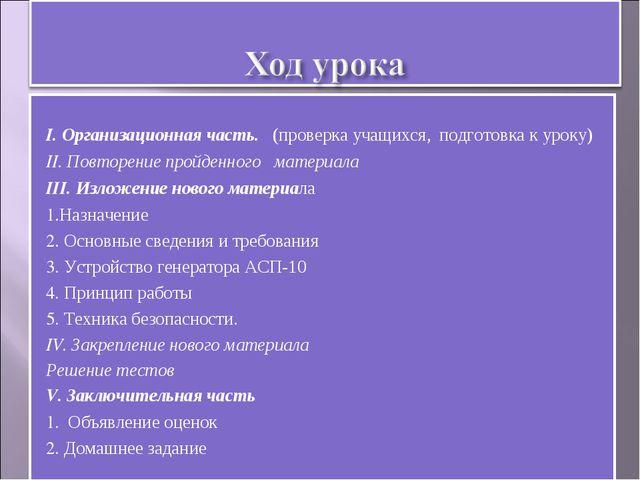 I. Организационная часть. (проверка учащихся, подготовка к уроку) II. Повтор...