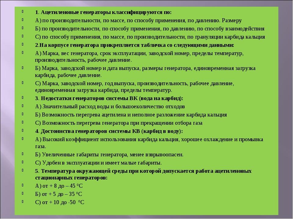 1. Ацетиленовые генераторы классифицируются по: А) по производительности, по...