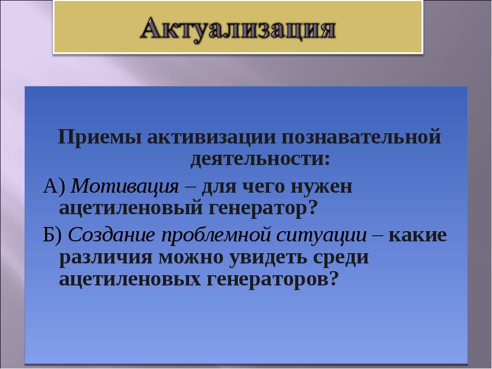 Приемы активизации познавательной деятельности: А) Мотивация – для чего нуже...