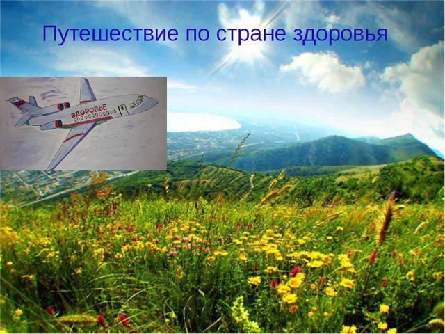 Путешествие по стране здоровья