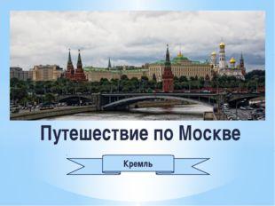 Путешествие по Москве Кремль