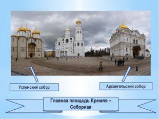 Главная площадь Кремля – Соборная Успенский собор Архангельский собор
