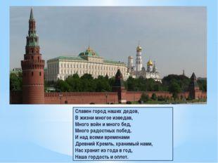 Славен город наших дедов, В жизни многое изведав, Много войн и много бед, Мно