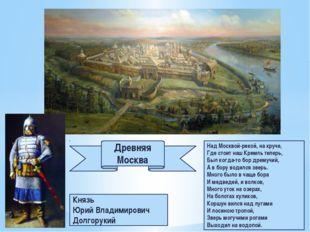 Древняя Москва Над Москвой-рекой, на круче, Где стоит наш Кремль теперь, Был