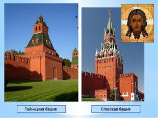 Тайницкая башня Спасская башня