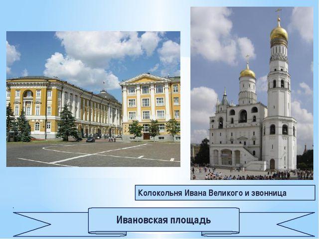 Ивановская площадь Колокольня Ивана Великого и звонница