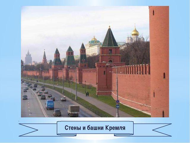 Стены и башни Кремля
