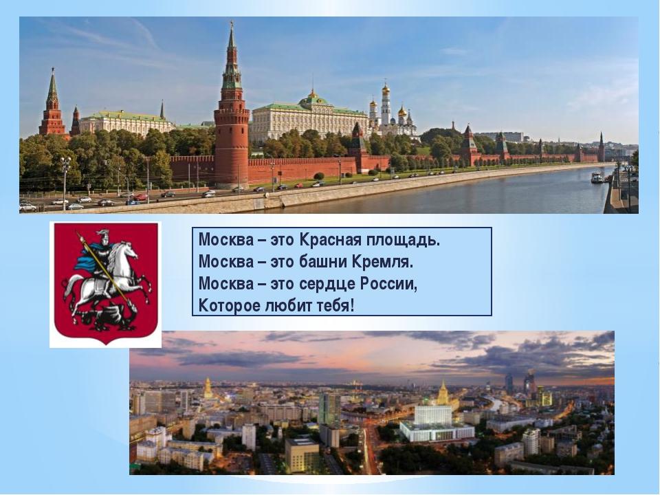 Москва – это Красная площадь. Москва – это башни Кремля. Москва – это сердце...