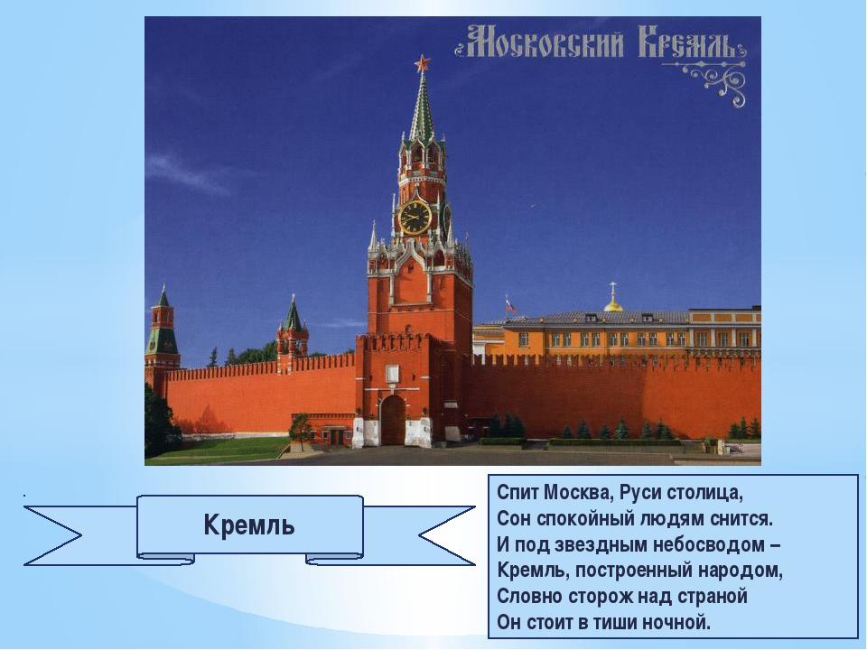 Кремль Спит Москва, Руси столица, Сон спокойный людям снится. И под звездным...
