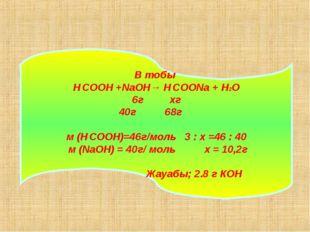 В тобы H CООН +NaOH→ H CООNa + H2O 6г хг 40г 68г м (H CООН)=46г/моль 3 : х =4