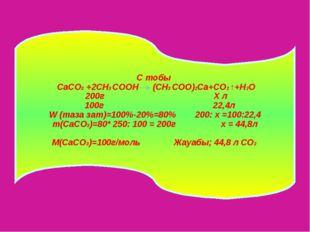 С тобы CaCO3 +2CH3 CООН (CH3 CОО)2Са+CО2 ↑+H2O 200г Х л 100г 22,4л W (таза за