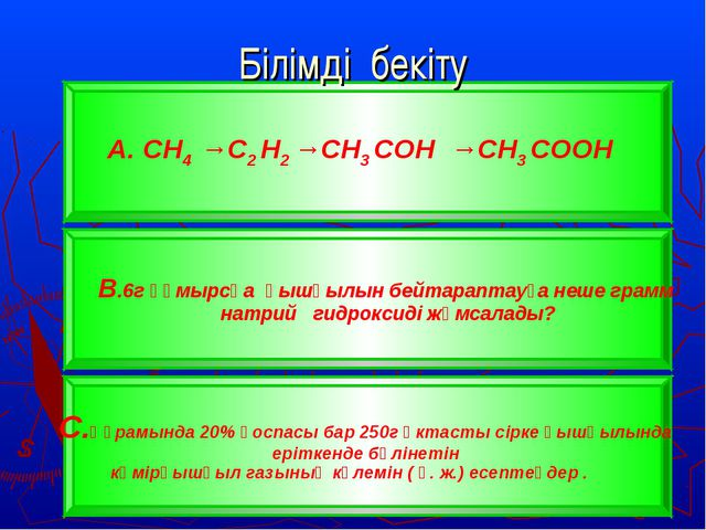 В.6г құмырсқа қышқылын бейтараптауға неше грамм натрий гидроксиді жұмсалады?...