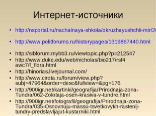 Интернет-источники http://nsportal.ru/nachalnaya-shkola/okruzhayushchii-mir/2