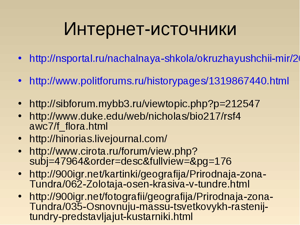 Интернет-источники http://nsportal.ru/nachalnaya-shkola/okruzhayushchii-mir/2...