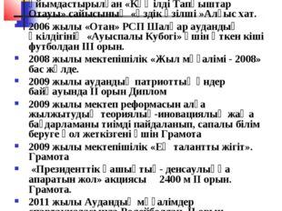 2004 жылы аудан жастар форумында ұйымдастырылған «Көңілді Тапқыштар Отауы» с