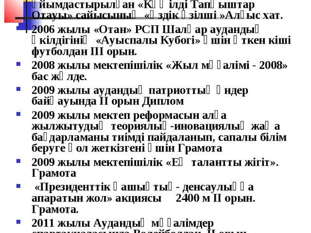 2004 жылы аудан жастар форумында ұйымдастырылған «Көңілді Тапқыштар Отауы» с...