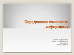 Определение количества информации Учитель информатики МБОУ кадетская школа г.