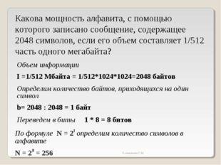 Какова мощность алфавита, с помощью которого записано сообщение, содержащее 2