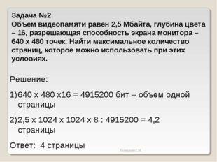 Задача №2 Объем видеопамяти равен 2,5 Мбайта, глубина цвета – 16, разрешающая