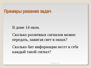 Примеры решения задач В доме 14 окон. Сколько различных сигналов можно переда