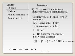 Дано: 14 окон Найти: Кол-во сигналов -? Кол-во бит -? Решение: N = 2I 1) Усло